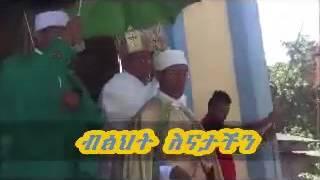 ብፅህት እናታችን - ያሬዳዊ መዝሙር (ካቶሊክ) Traditional Ethiopian Catholic Mezmur