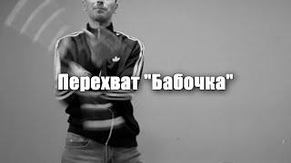 "Нунчаку Фристайл Обучение- Перехват ""Бабочка"""