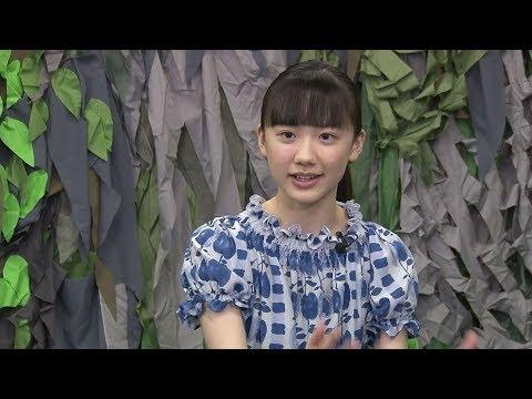 芦田愛菜が好きな恐竜とは? 『世界一受けたい授業 THE LIVE 恐竜に会える夏!』インタビュー動画