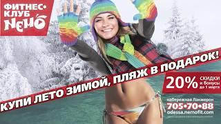 "Акция ""Купи лето зимой"". Фитнес-клуб NEMO"