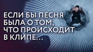 Лазарев   You're the only one (Если бы песня была о том, что происходит в клипе)