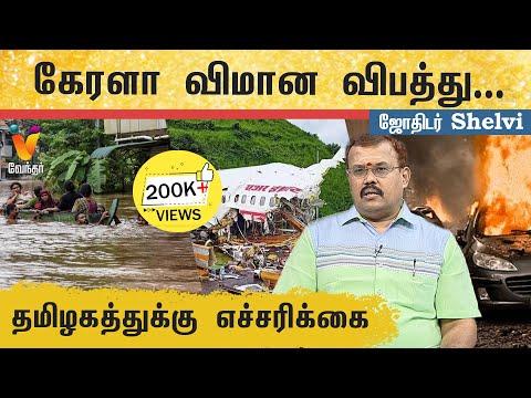 கேரளா விமான விபத்து... தமிழகத்துக்கு எச்சரிக்கை | ஜோதிடர் ஷெல்வி | Astrologer Shelvi | Tamil Nadu