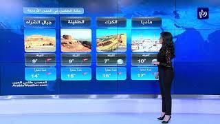 النشرة الجوية الأردنية من رؤيا 14-12-2018