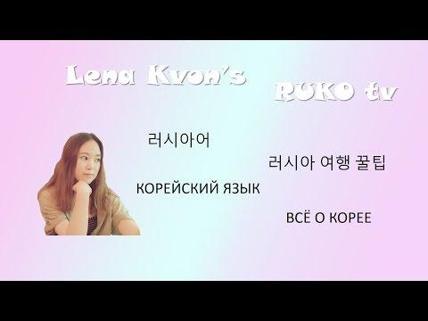 видео: [Корейский язык] 9. Разговорник -1-