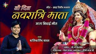 NAV DIN NAVRATRI MATA [बिदाई गीत] Kantikartik Yadav   Shradha Vinod Kashyap   KOK Creation RJN
