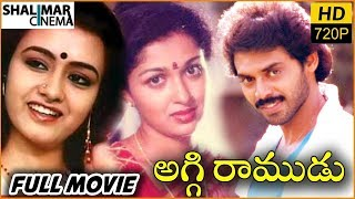 Aggiramudu Telugu Full Length Movie || Venkatesh, Akkineni, Gautami || Shalimarcinema