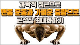 맨몸 운동과 저중량으로 근성장을 최대화하는 방법