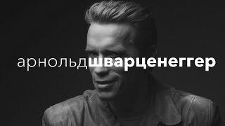 Лучшие фильмы Арнольда Шварценеггера