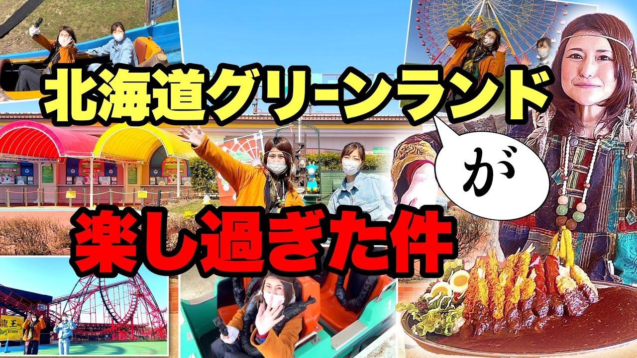 【遊園地でアンジェラが大食い】北海道グリーンランドが最高過ぎる件!