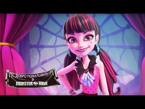 Добро пожаловать в Школу монстров | Monster High