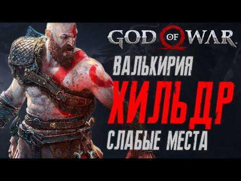 ★GOD OF WAR 4 - КАК УБИТЬ...
