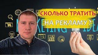 яндекс Директ. Прогноз бюджета. Как рассчитать стоимость Яндекс Директ?