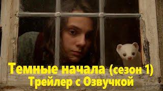 Темные начала (2019) русский трейлер (на русском, ОЗВУЧКА ) / His Dark Materials (2019)