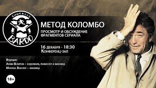 Метод Коломбо