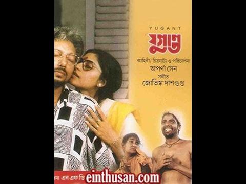 Yugant 1995 full movie by Aparna Sen