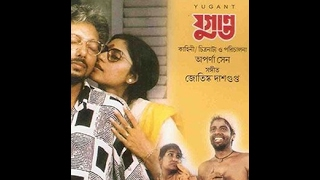 Yugant 1995 full movie by Aparna Sen