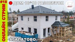 Дом 10*10 из газобетона на УШП в Агалатово #газобетон