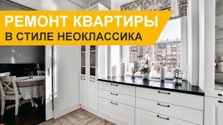 Ремонт квартиры в стиле современная классика