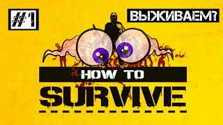 how to Survive - ПЕРВЫЙ ВЗГЛЯД И ОБЗОР 2017!