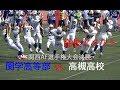 アメフトは素晴らしいスポーツです6 『 関西高校アメフト決勝戦 関学 vs 高槻高校 』…