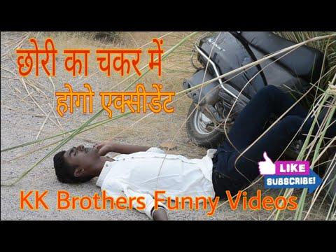 राजस्थानी एक्सीडेंट कॉमेडी वीडियो || KK Brothers Funny Videos ||