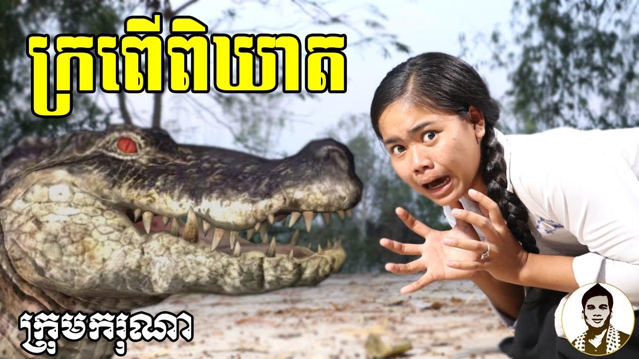 ក្រពើពិឃាត (The Crocodile) ពីនំFullo Blasto, New comedy ...