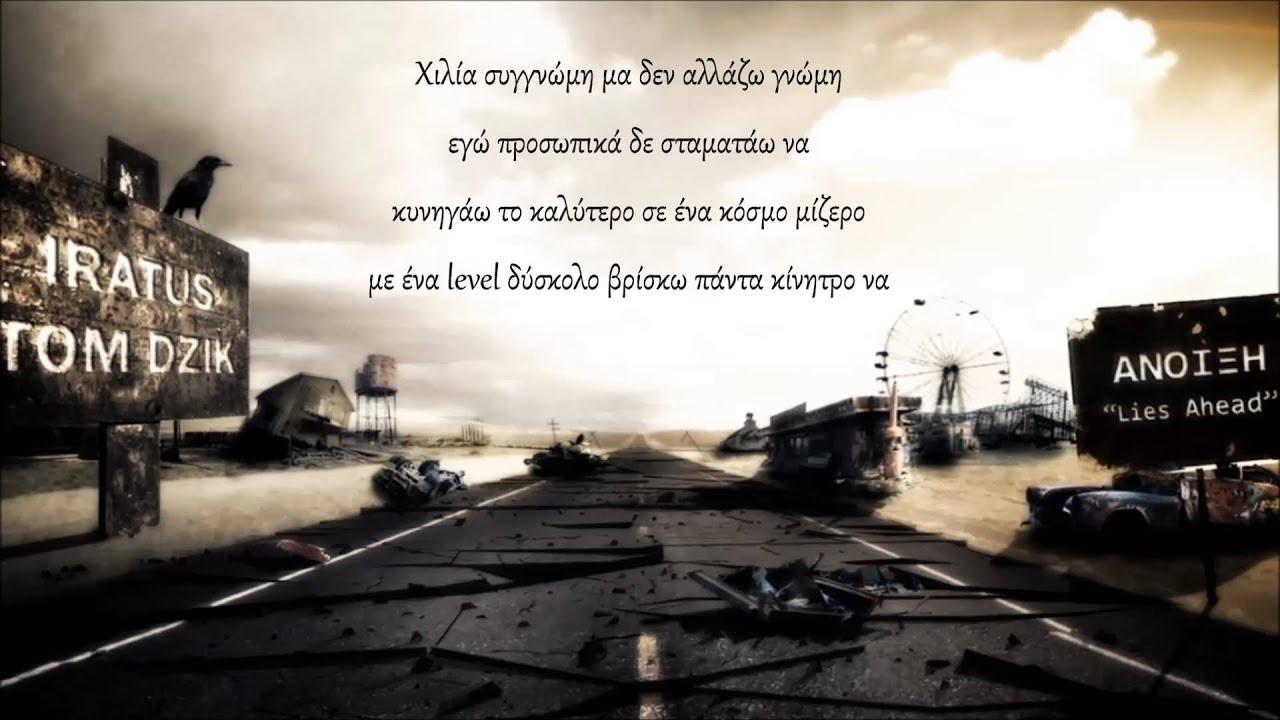 Iratus & Tom Dzik feat.Johnny Alexiou - Δεν έχω μία (Άνοιξη 2013)