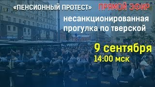 """""""Пенсионный протест"""""""