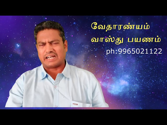 vedaranyam vastu,வேதாரண்யம் வாஸ்து,Vastu Consultant in Vedaranyam,வேதாரண்யம் வாஸ்து பயணம்,திருமறை