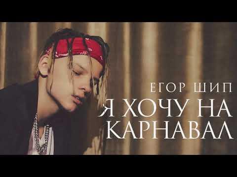 Егор Шип-Я хочу на карнавал(премьера трека