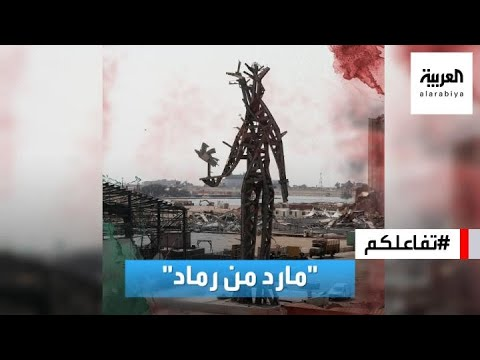 تفاعلكم : تمثال يحيي الذكرى الأولى لانفجار مرفأ بيروت في غياب المحاسبة!  - نشر قبل 24 دقيقة