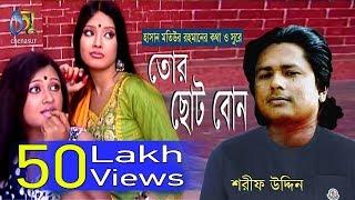 ছোট বোন । Choto Bon । Sharif Uddin । Bangla New Folk Song
