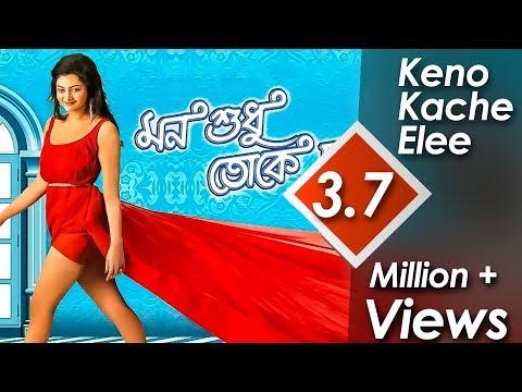 Keno Kache Elee II Mon Sudhu Toke Chai II Bengali Song Video || Nonstop Binodon