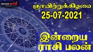25/07/2021 | Indraya Rasi Palan | Today Rasi Palan | Britain Tamil Bhakthi | இன்றைய ராசி பலன்
