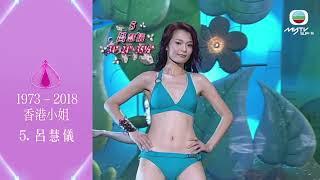 1973 - 2018香港小姐回顧.泳裝巡禮篇(三十位歷屆女神)