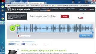 Видео урок. Как записать свой голос? (без программ)(Ссылка на сайт: http://online-voice-recorder.com/ru/ По всем вопросом, или если Вы, просто хотите пообщаться со мной. То......, 2015-03-13T07:00:00.000Z)