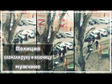 Полиция сломали руку и ключицу мужчине   Новости Казахстана