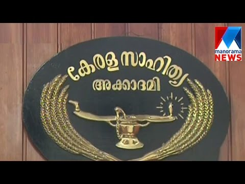 Kerala Sahitya Academy turn to sixty years | Manorama News
