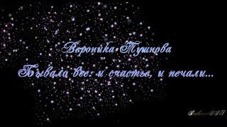 Вероника Тушнова ❝Бывало всё:  и счастье, и печали...❞