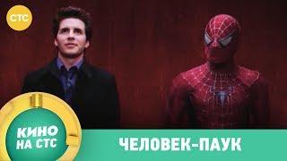 Человек паук | Кино в 21:00