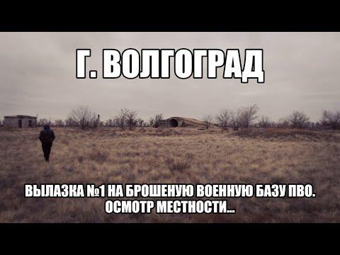 Заброшенная Военная База ПВО, г. Волгоград