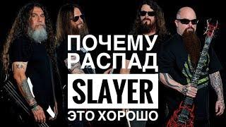 Почему распад Slayer это хорошо!