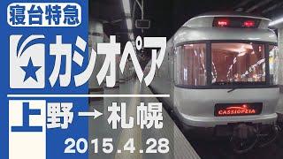 全区間車窓 カシオペア 上野→札幌 撮影日2015年4月28~4月29日 8号車14...