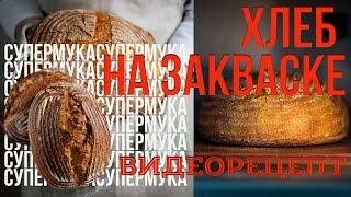 Рецепт бездрожжевого хлеба на закваске из смеси цельнозерновой пшеничной и ржаной муки