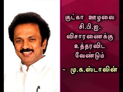 To take action on those who responsible to miss Income Tax Department file - M.K Stalin