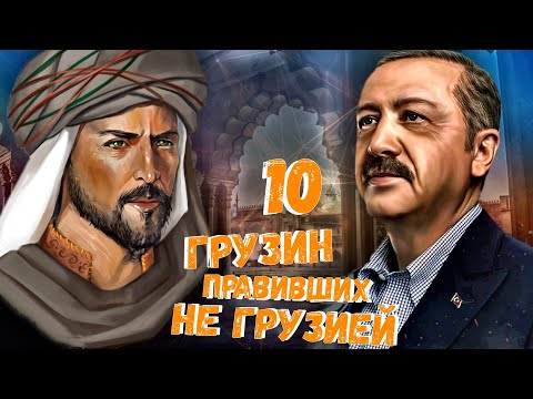 10 ВЕЛИЧАЙШИХ ГРУЗИН, ПРАВИВШИХ НЕ ГРУЗИЕЙ!