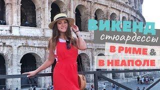 Выходные стюардессы   путешествие в Рим & Неаполь