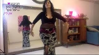 ריקודי בטן עם יעל בקר - סדנת ריקוד מלא רגש - טאראב