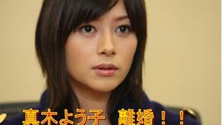 真木よう子、離婚の原因は・・元俳優・片山怜雄さんと6年10か月でピリオド 片山怜雄 検索動画 21