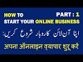 How to Start Online Business in Urdu/Hindi Part 1